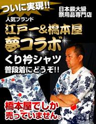 江戸一&橋本屋夢コラボ