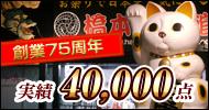 ���75��ǯ����40,000��
