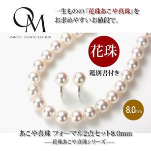 花珠あこや真珠フォーマル2点セット8.0mm