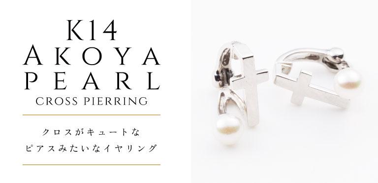 K14あこや真珠クロスピアリング