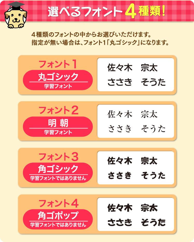 選べるフォント4種類