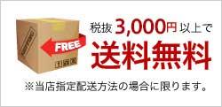 税抜3,000円以上で送料無料