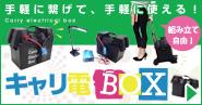 キャリ電BOX!!