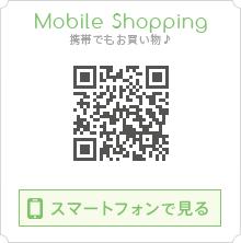 Mobile Shopping 携帯でもお買い物 スマートフォンで見る