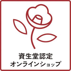 資生堂オンラインショップ