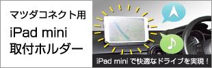 マツダ車用iPad mini取付ホルダー