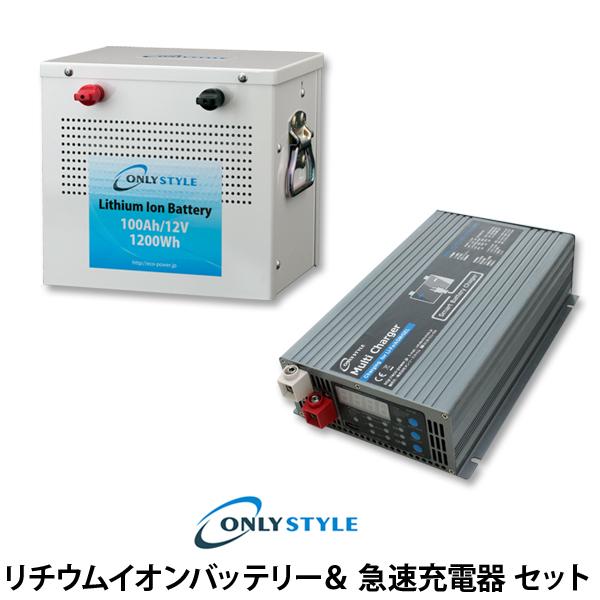 リチウムイオンバッテリー&急速充電器セット