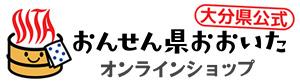 おんせん県おおいたオンラインショップ