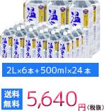 2L×6本+500ml×24本 送料無料 5,640円(税抜)