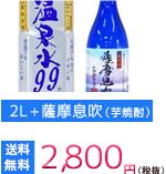 2L+薩摩息吹(芋焼酎) 送料無料 2,800円(税抜)