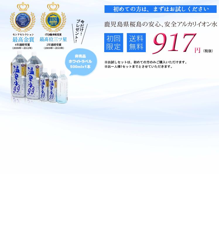 初めての方は先ずはお試しください 鹿児島県桜島の安心、安全アルカリイオン水 初回限定 送料無料 917円(税抜)