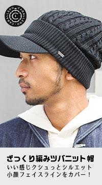 キャバレロ ツバ付きニット帽