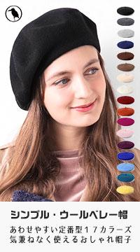 イロドリウール(フェルト)ベレー帽