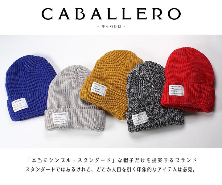 キャバレロ・ブランド