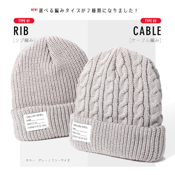 選べる編み2種類