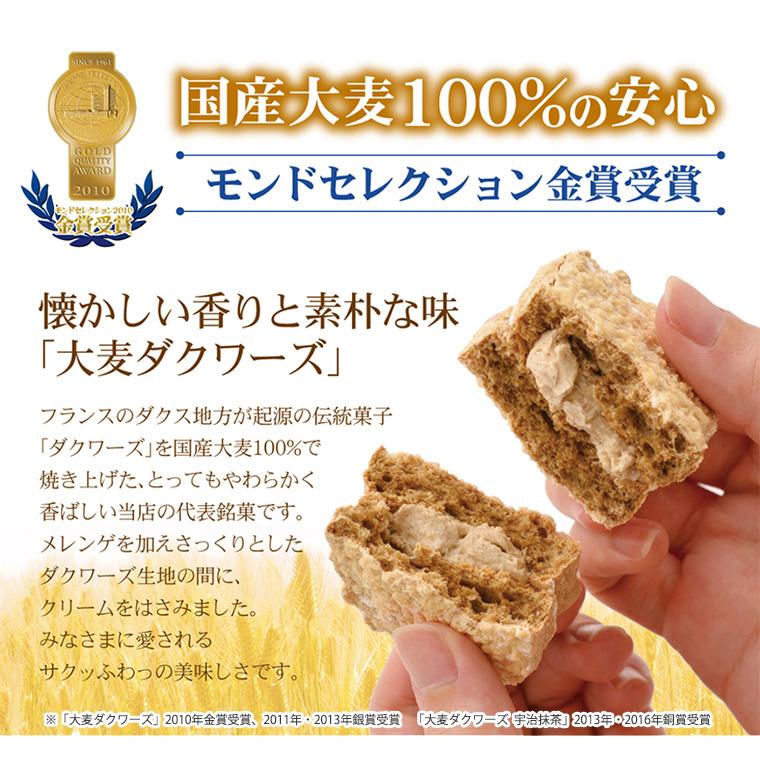 大麦ダクワーズ モンドセレクション金賞受賞