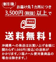 お届け先1カ所につき 3,500円(税抜)以上で送料無料!