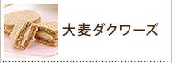 大麦ダグワーズ