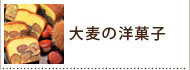 大麦の洋菓子