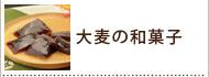 大麦の和菓子