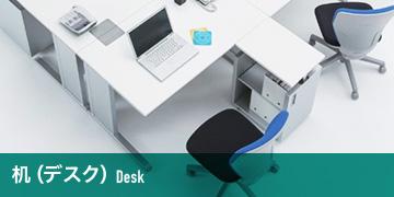 机(デスク)Desk