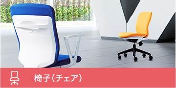 チェア(イス)Chair