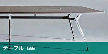 テーブル Table
