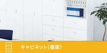 キャビネット(書庫)Cabinet