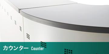 カウンター Counter