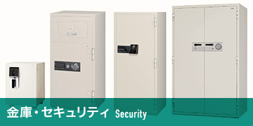 金庫・セキュリティ Security