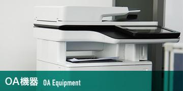 OA機器 OA equipment