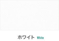 ホワイト White