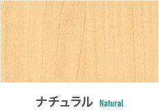 ナチュラル Natural