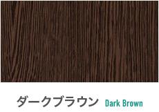 ダークブラウン Dark Brown