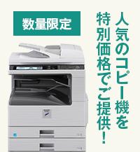 数量限定 人気のコピー機を特別価格でご提供
