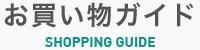 お買い物ガイド Shopping guide
