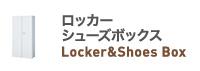 ロッカー・シューズボックス Locker&Shose Box