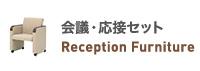 会議・応接セット Reception Furniture