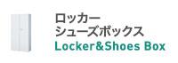 ロッカーシューズボックス Locker&Shoes Box