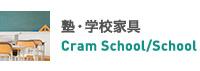 塾・学校家具 Cram School/School