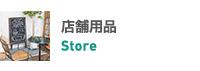 店舗用品 Store