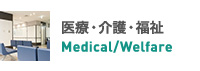 医療・介護・福祉 Medical/Welfare