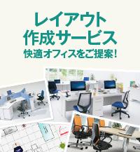 レイアウト作成サービス 快適オフィスをご提案!