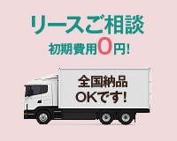 リースご相談 初期費用0円!全国納品OKです!