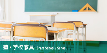 塾・学校家具 Cram School / School