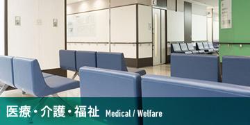 医療・介護・福祉 Medical / Welfare