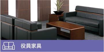 役員家具 Executive Furniture