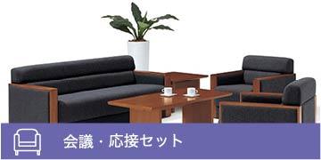 応接セット Reception Furniture