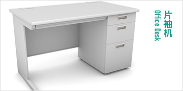 片袖机 Office Desk