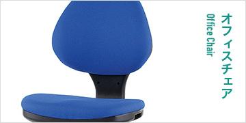 オフィスチェア Office Chair